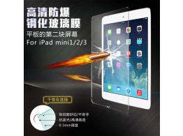 Verre trempe Protection pour iPad Mini 1/2/3/4/5 Tempered Glass