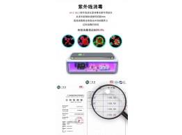 Sterilisateur Diffuseur UV Box Chargeur Sans Fil QI USB